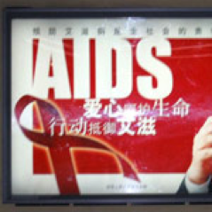 Il Risveglio dopo il lungo Letargo: MANIFESTI GOVERNATIVI CINESI ANTI-AIDS ( AVERT 2013) - AIDS awareness poster in Beijing, China