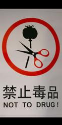 Il Risveglio dopo il lungo Letargo: MANIFESTI GOVERNATIVI CINESI ANTI-AIDS ( AVERT 2013) - Anti drugs poster in China
